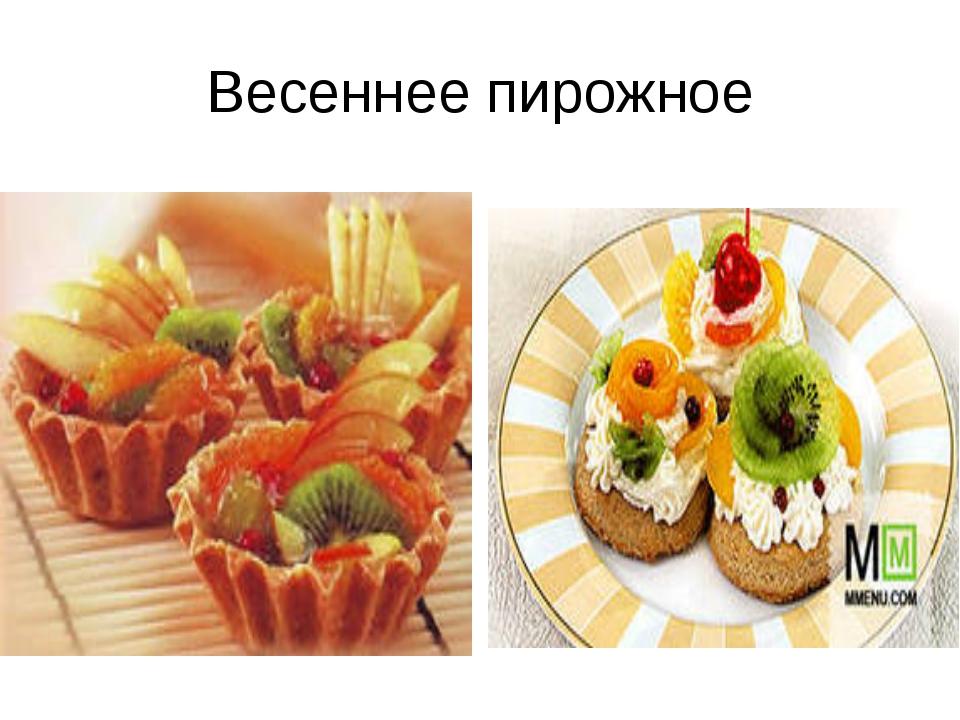 Весеннее пирожное