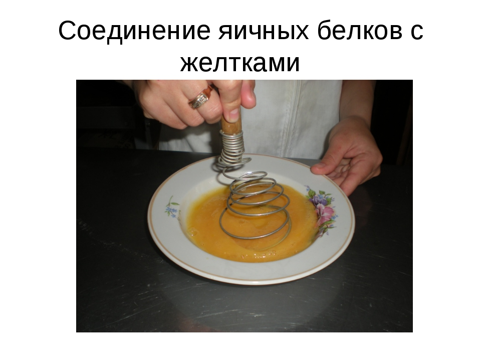 Соединение яичных белков с желтками