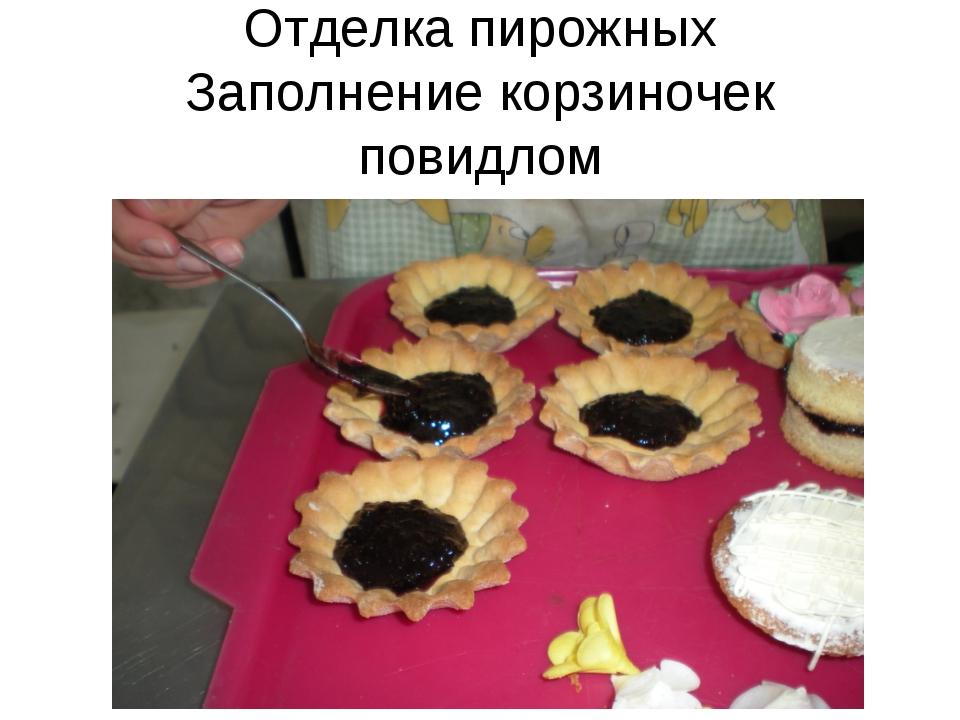 Отделка пирожных Заполнение корзиночек повидлом
