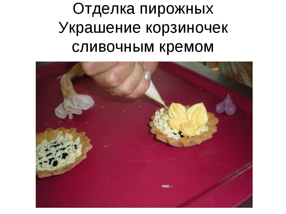 Отделка пирожных Украшение корзиночек сливочным кремом