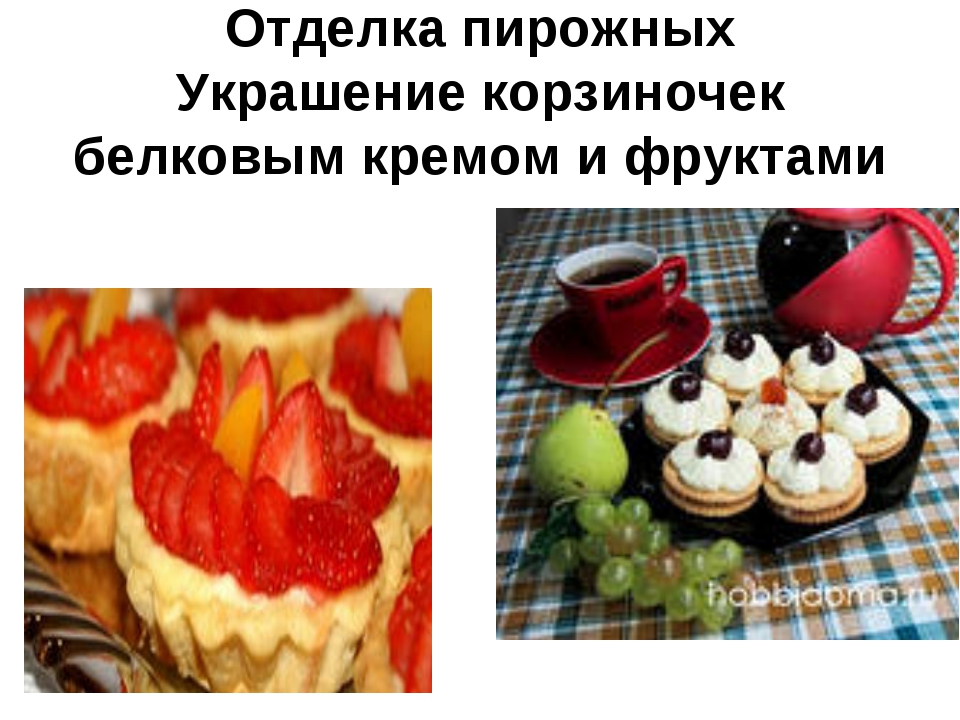Отделка пирожных Украшение корзиночек белковым кремом и фруктами