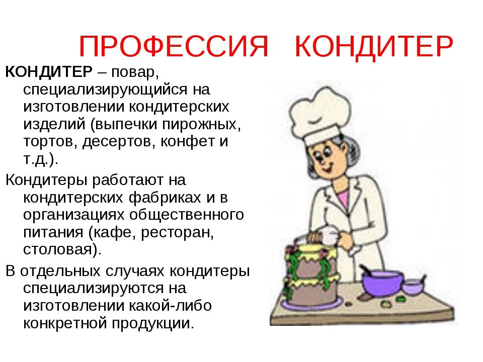 Стихи о профессии повар кондитер