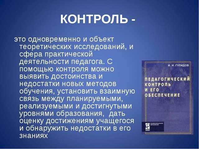 КОНТРОЛЬ - это одновременно и объект теоретических исследований, и сфера прак...