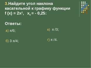 3.Найдите угол наклона касательной к графику функции f (x) = 2x2, x0 = - 0,2