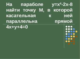 На параболе y=x²-2x-8 найти точку М, в которой касательная к ней параллельна