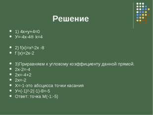 1) 4х+у+4=0 У=-4х-4⇒ k=4 2) f(х)=х²-2х -8 f`(х)=2х-2 3)Приравняем к угловому