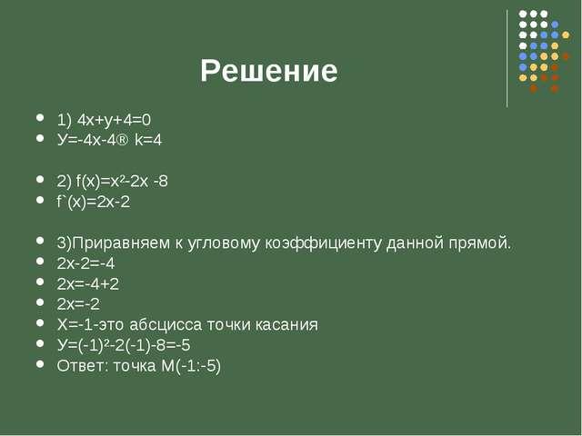 1) 4х+у+4=0 У=-4х-4⇒ k=4 2) f(х)=х²-2х -8 f`(х)=2х-2 3)Приравняем к угловому...