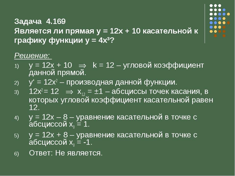 Задача 4.169 Является ли прямая у = 12х + 10 касательной к графику функции у...
