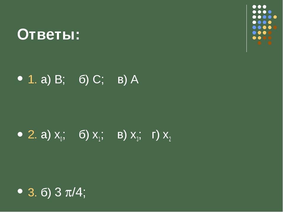 Ответы: 1. а) В; б) С; в) А 2. а) х0; б) х1; в) х3; г) х2 3. б) 3 /4;
