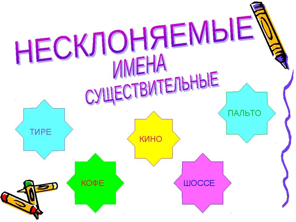 КИНО ТИРЕ КОФЕ ПАЛЬТО ШОССЕ