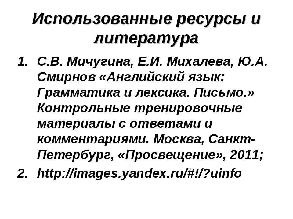 Использованные ресурсы и литература С.В. Мичугина, Е.И. Михалева, Ю.А. Смирно...