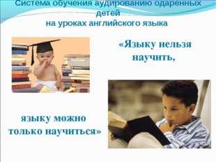 Система обучения аудированию одаренных детей на уроках английского языка язы
