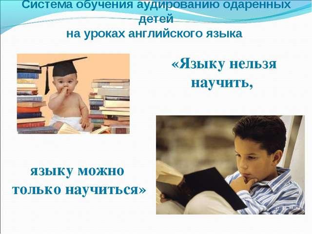 Система обучения аудированию одаренных детей на уроках английского языка язы...
