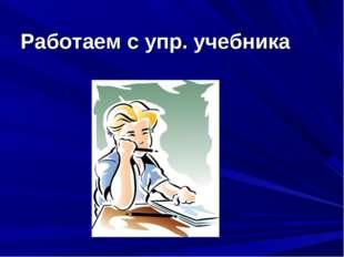 Работаем с упр. учебника