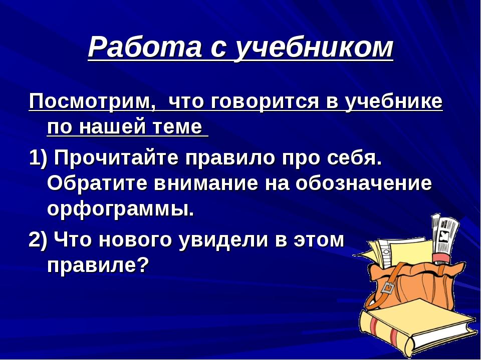 Работа с учебником Посмотрим, что говорится в учебнике по нашей теме 1) Прочи...