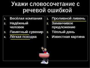 Весёлая компания Надёжный человек Памятный сувенир Лёгкая походка Проливной л