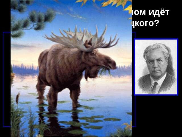 Отгадайте, о каком животном идёт речь в тексте Г. Скребицкого? Как он был хор...