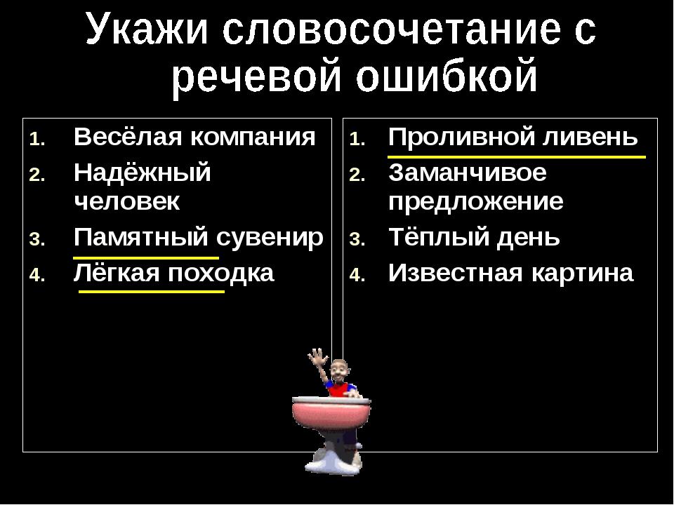 Весёлая компания Надёжный человек Памятный сувенир Лёгкая походка Проливной л...