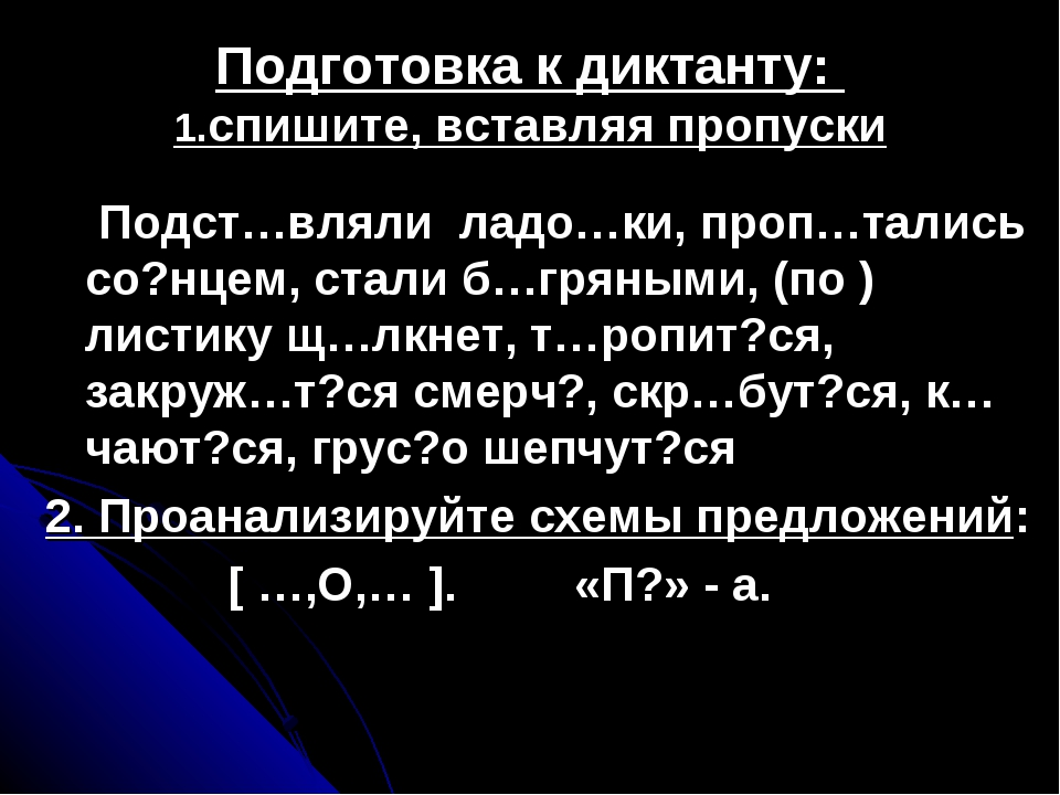 Подготовка к диктанту: 1.спишите, вставляя пропуски Подст…вляли ладо…ки, проп...