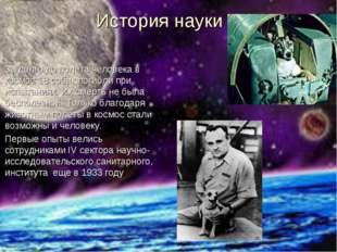 История науки За долго до полета человека в космос 18 собак погибли при испыт