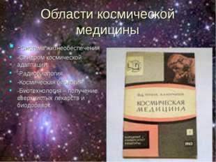 Области космической медицины -Система жизнеобеспечения -Синдром космической а