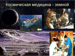Космическая медицина - земной Невесомость и гиподинамия отрицательно сказывае