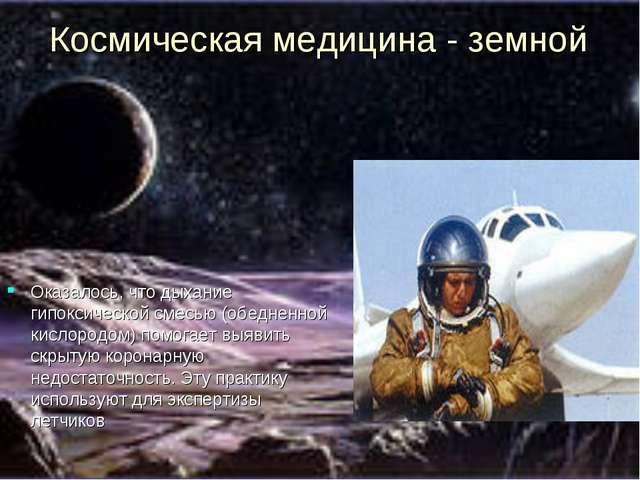 Космическая медицина - земной Оказалось, что дыхание гипоксической смесью (об...