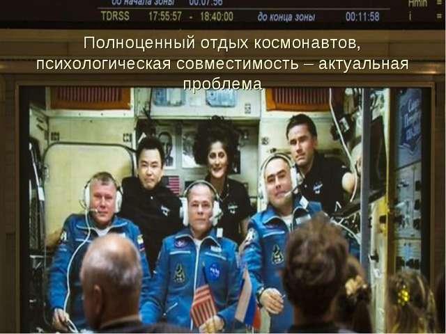 Полноценный отдых космонавтов, психологическая совместимость – актуальная про...