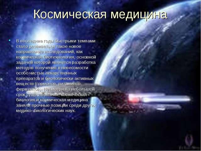Космическая медицина В последние годы быстрыми темпами стало развиваться тако...