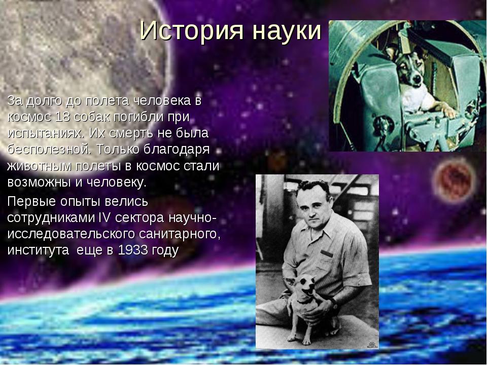 История науки За долго до полета человека в космос 18 собак погибли при испыт...