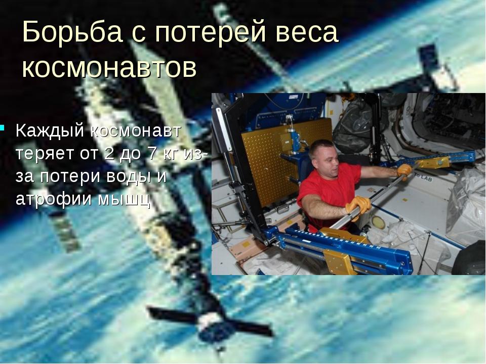 Борьба с потерей веса космонавтов Каждый космонавт теряет от 2 до 7 кг из-за...