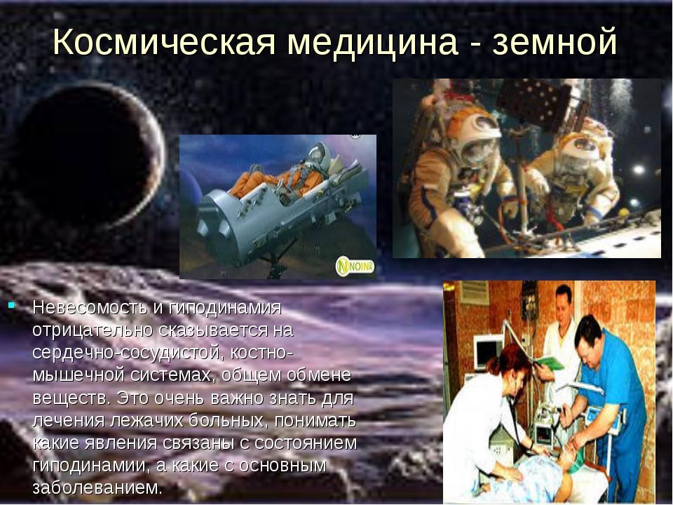 Космическая медицина - земной Невесомость и гиподинамия отрицательно сказывае...