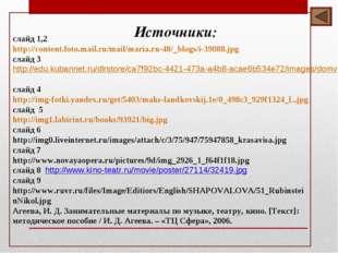 Источники: слайд 1,2 http://content.foto.mail.ru/mail/maria.ru-48/_blogs/i-3