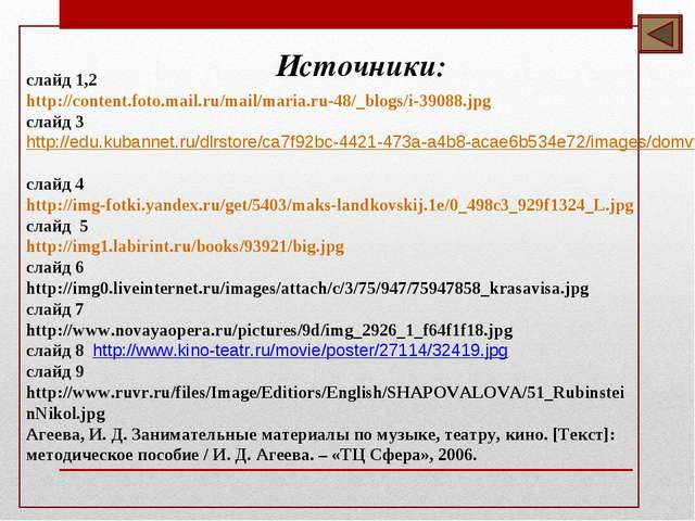 Источники: слайд 1,2 http://content.foto.mail.ru/mail/maria.ru-48/_blogs/i-3...