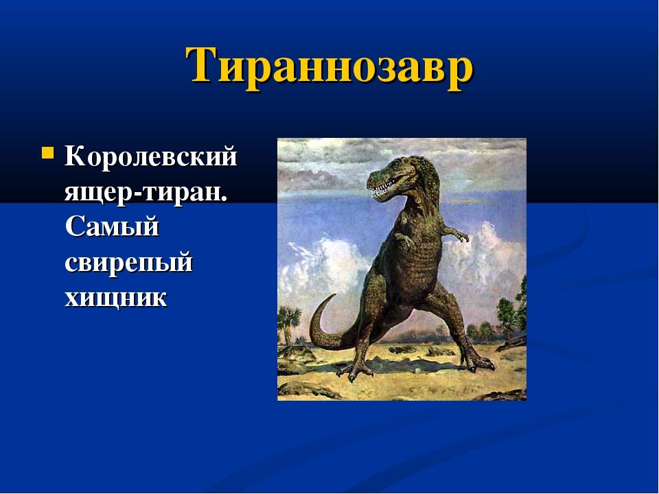 Тираннозавр Королевский ящер-тиран. Самый свирепый хищник