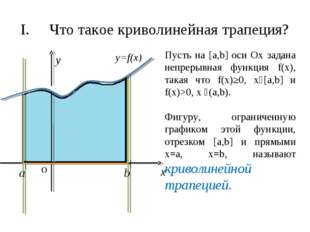 Что такое криволинейная трапеция? y=f(x) Пусть на [a,b] оси Ox задана непреры