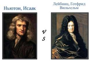 Ньютон, Исаак VS