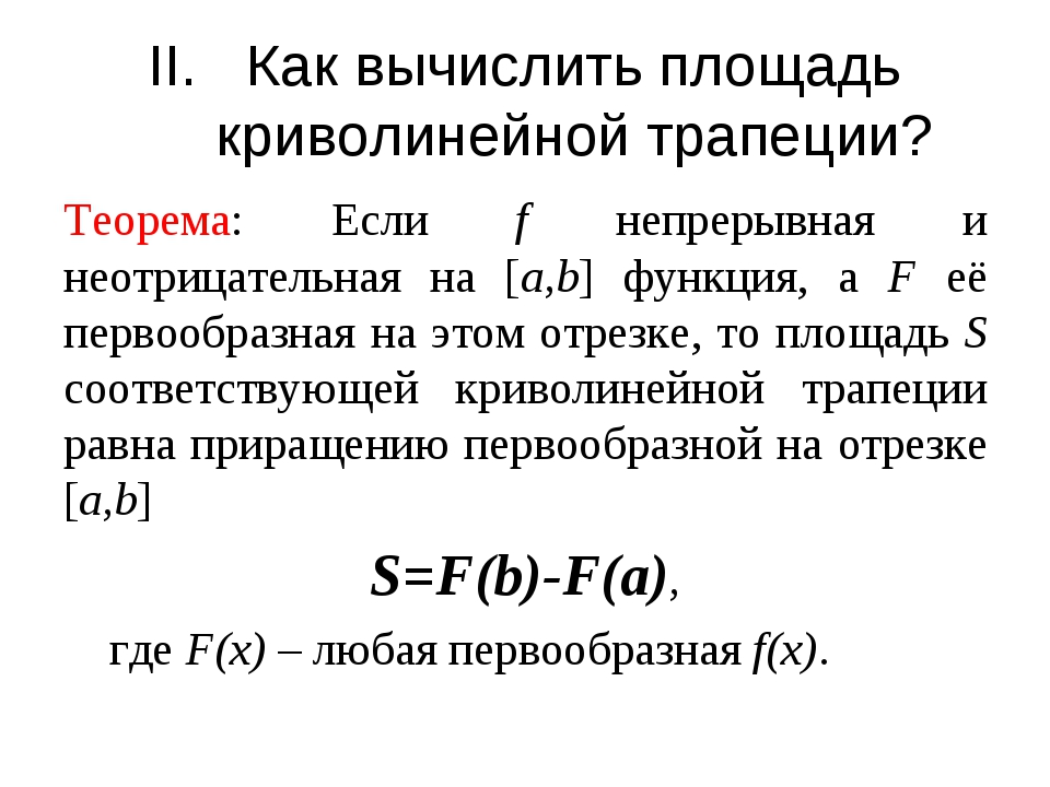 Как вычислить площадь криволинейной трапеции? Теорема: Если f непрерывная и н...