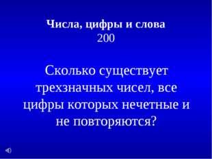 Сколько существует трехзначных чисел, все цифры которых нечетные и не повторя