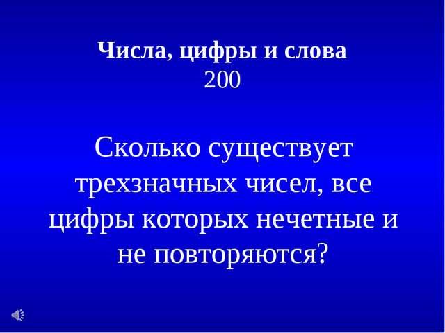 Сколько существует трехзначных чисел, все цифры которых нечетные и не повторя...