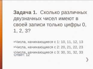 Задача 1. Сколько различных двузначных чисел имеют в своей записи только цифр
