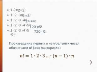 1∙2= 1 ∙2 ∙3= 1 ∙2 ∙3 ∙4= 1 ∙2 ∙3 ∙4 ∙5= 1 ∙2 ∙3 ∙4 ∙5 ∙6= 2 6 24 120 720 =2!