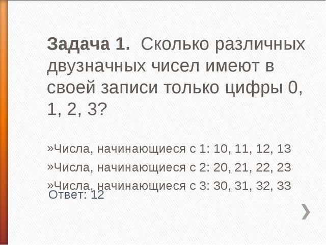 Задача 1. Сколько различных двузначных чисел имеют в своей записи только цифр...