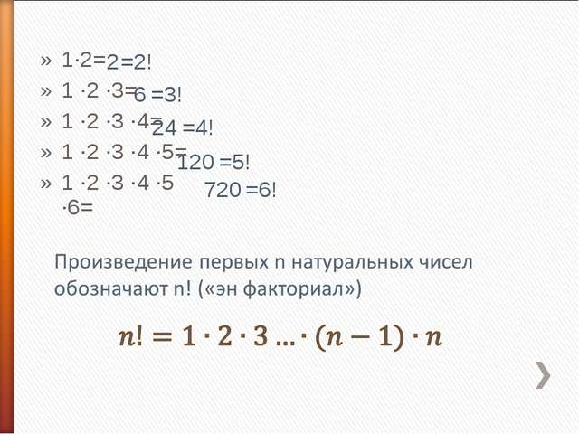 1∙2= 1 ∙2 ∙3= 1 ∙2 ∙3 ∙4= 1 ∙2 ∙3 ∙4 ∙5= 1 ∙2 ∙3 ∙4 ∙5 ∙6= 2 6 24 120 720 =2!...