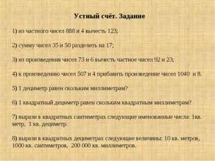 Устный счёт. Задание 1) из частного чисел 888 и 4 вычесть 123; 2) сумму чисел 35