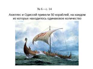 № 6 – с. 14 Ахиллес и Одиссей привели 50 кораблей, на каждом из которых находило