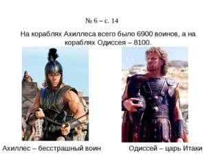 № 6 – с. 14 На кораблях Ахиллеса всего было 6900 воинов, а на кораблях Одиссе