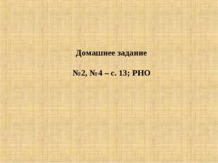 Домашнее задание №2, №4 – с. 13; РНО