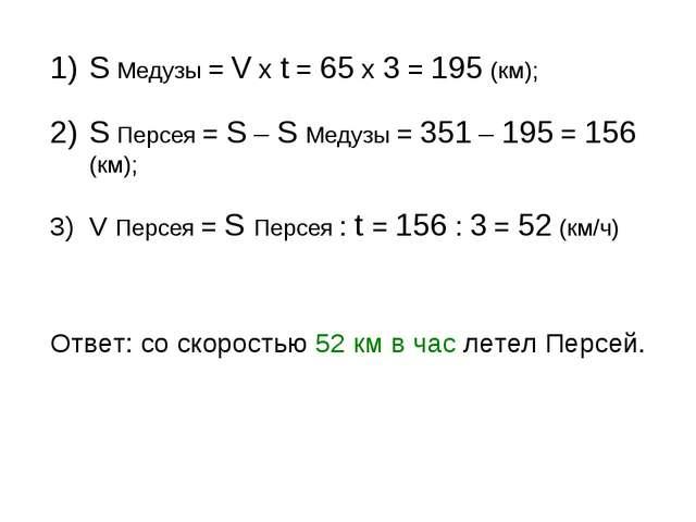 S Медузы = V x t = 65 x 3 = 195 (км); S Персея = S – S Медузы = 351 – 195 = 1...