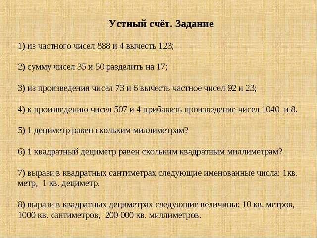 Устный счёт. Задание 1) из частного чисел 888 и 4 вычесть 123; 2) сумму чисел...